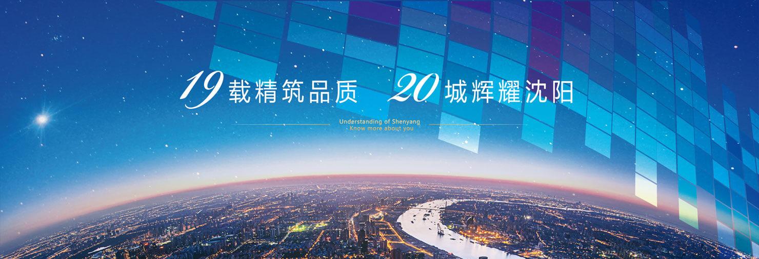 19载精筑品质,20城辉耀沈阳