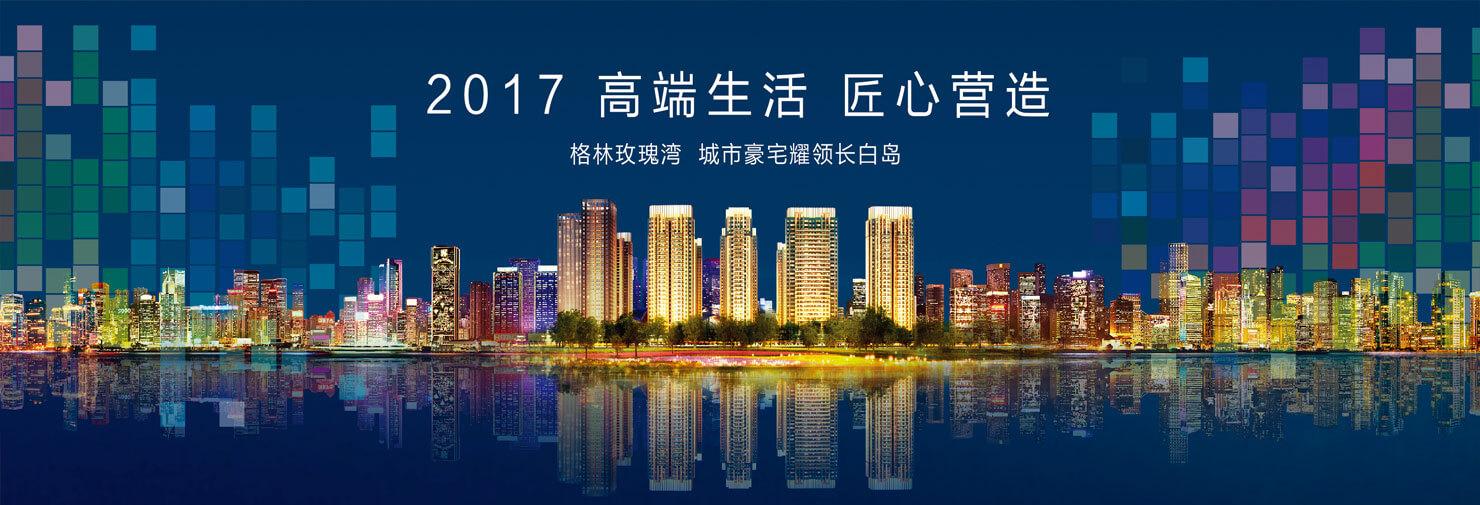 2017 高端生活 匠心营造